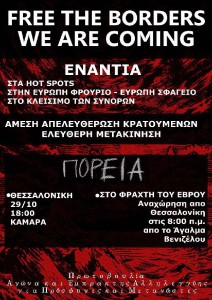 Thessalonique demo against hotspots and border fences 29oct15